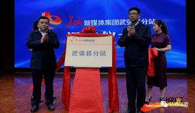 长城新媒体首家县级分站—武强县分站今日揭牌成立