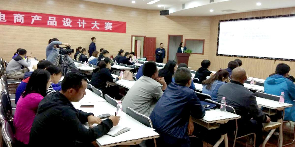 河北省电商产品设计大赛(石家庄市赛区)讲师培训在鹿泉召开