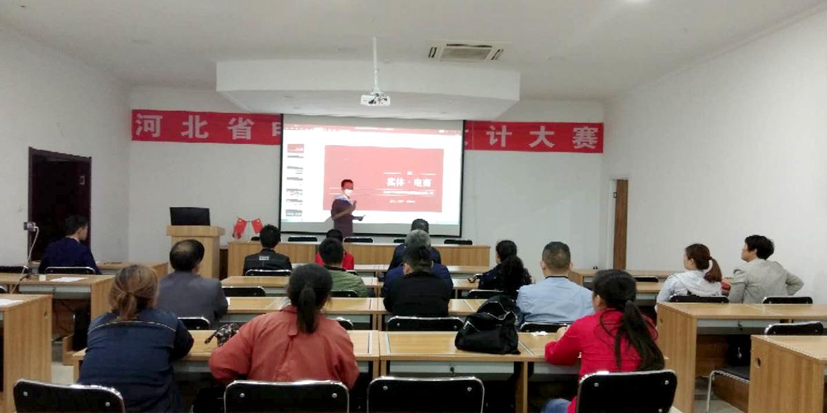 河北省电商产品设计大赛第一场讲师培训在平山县举行