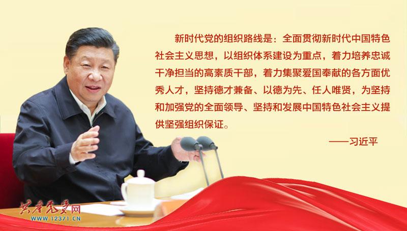 习近平首提新时代党的组织路线 今后组织工作这么干