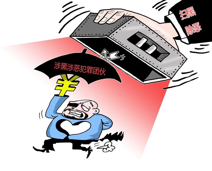 """河北省纪委监委通报5起涉黑涉恶腐败和""""保护伞""""案例"""