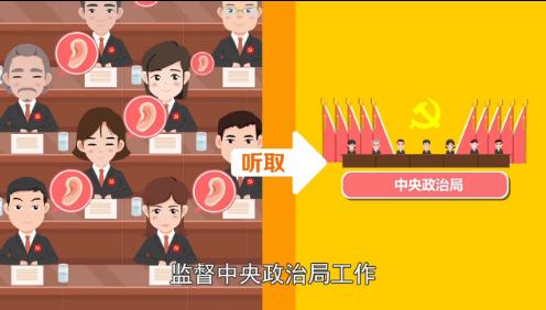 《条例轻松学》:党的中央组织的监督