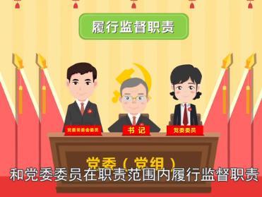 《条例轻松学》党委(党组)的监督