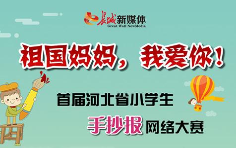 首屆河北省小學生手抄報網絡大賽正式啟動