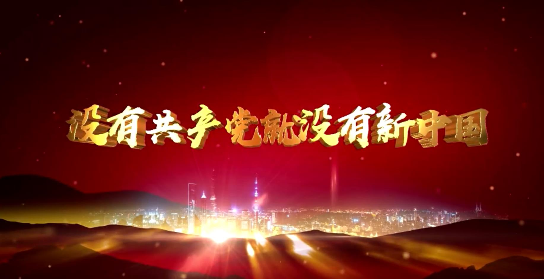 【微视频】今天,让我们再次唱响《没有共产党就没有新中国》