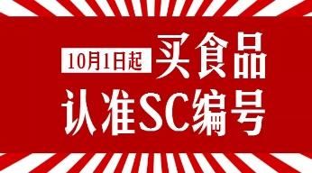 """10月1日起买食品认准""""SC""""编号"""