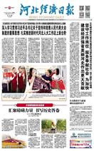 河北經濟日報(10月2日)