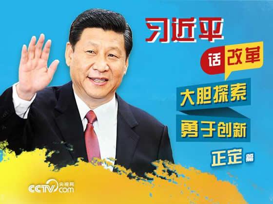 习近平话改革:大胆探索 勇于创新(正定篇)
