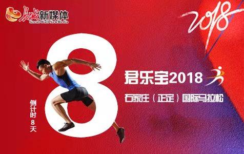 2018正定國際馬拉松10月14日鳴槍開跑