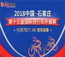 2018國際自行車環城賽