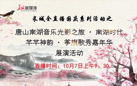 """【直播預告】唐山南湖""""箏旗歌秀嘉年華"""""""