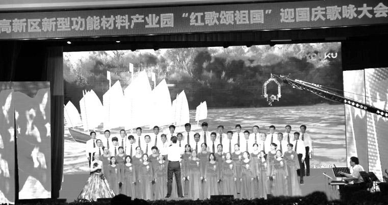 """衡水高新区举办""""红歌颂祖国""""迎国庆歌咏大会"""