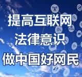河北网信普法宣传