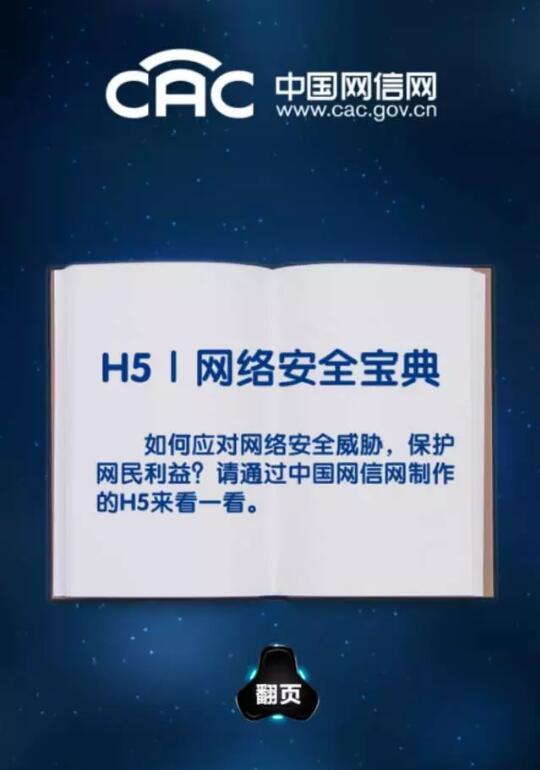 H5|网络安全宝典