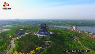 《唐山·南湖闪耀中国红》