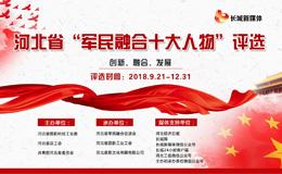 """【专题】河北省""""军民融合十大人物""""评选"""