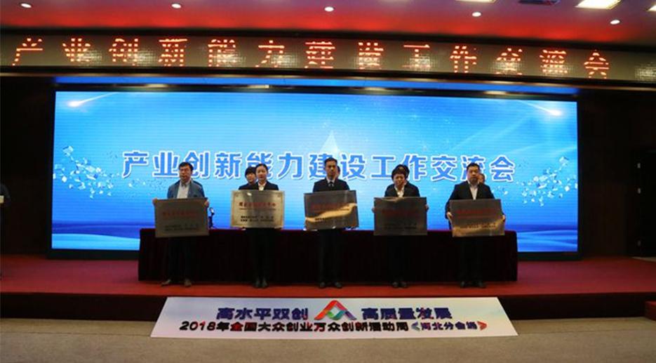 河北省79家企业新认定为国家级、省级企业技术中心