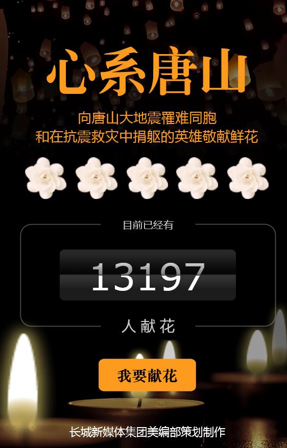 【H5】心系唐山——纪念唐山地震42周年