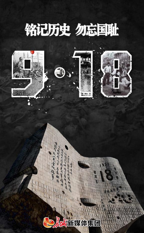 【H5】铭记历史 勿忘国耻