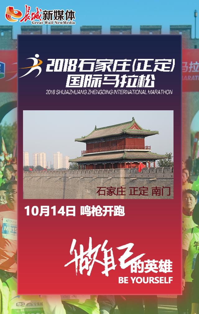 【H5】2018石家庄(正定)国际马拉松