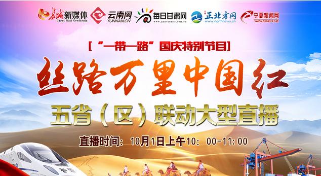 """""""一带一路""""国庆五省(区)新媒体联动特别直播-丝路万里中国红"""