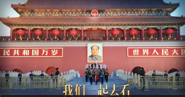 10月1日天安门广场升旗仪式