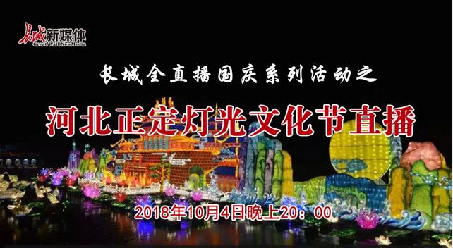 长城全直播国庆系列活动之河北正定灯光文化节直播