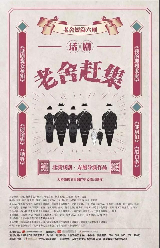 经典话剧《老舍赶集》10月12日在石家庄大剧院上演