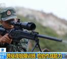天津 跨昼夜极限训练 检验作战能力