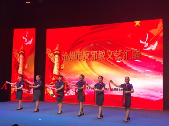 河北沧州市举办反邪教文艺汇演