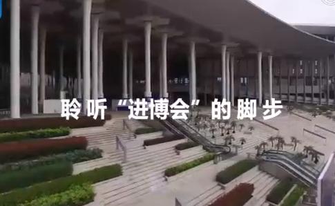 一分钟看懂首届中国进口博览会