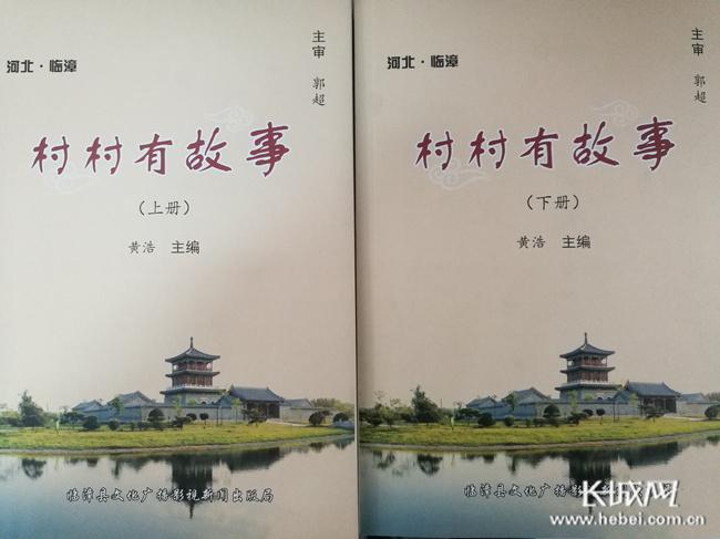 临漳:读《村村有故事》品千年古邺文化