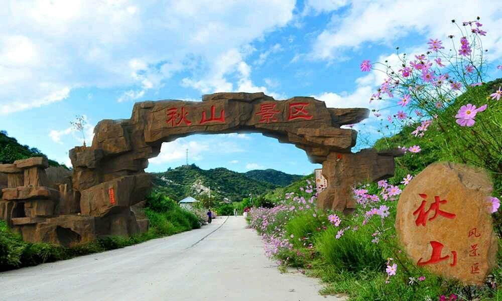 千山风景区标志