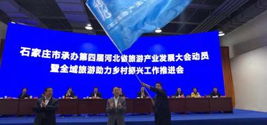 第四屆河北省旅游產業發展動員大會