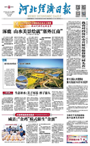 河北經濟日報(2018.10.13)