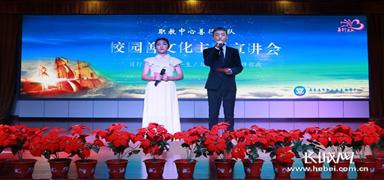 石家莊市職教中心召開2018級新生校園善文化宣講會