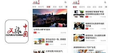 """""""文旅中國""""客戶端正式上線"""