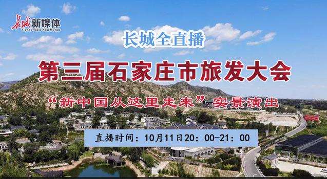 """第三届石家庄市旅发大会""""新中国从这里走来""""实景演出"""