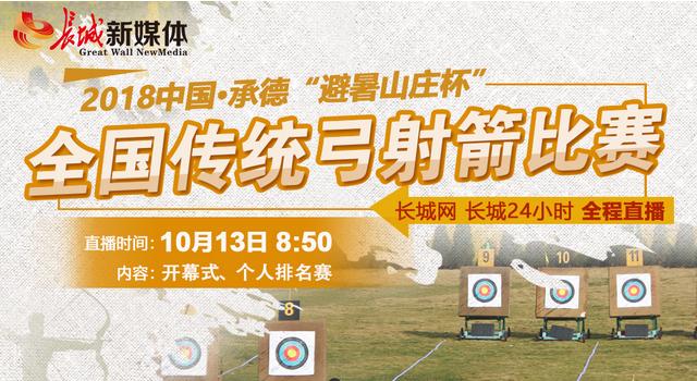 2018全国传统弓射箭比赛承德开幕