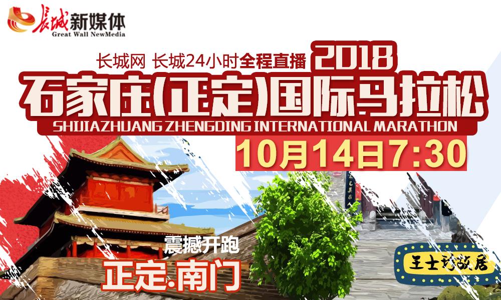 2018石家庄(正定)国际马拉松赛14日鸣枪开赛