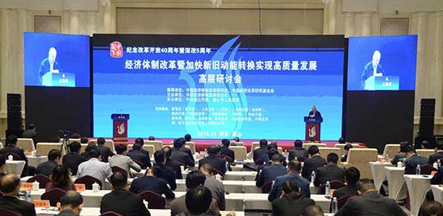经济体制改革暨加快新旧动能转换 实现高质量发展高层研讨会在唐山市召开