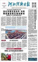 河北经济日报(2018.10.16)