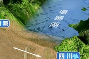动画还原金沙江堰塞湖形成全过程