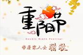 """重阳节,带着家人去""""猎秋""""!"""