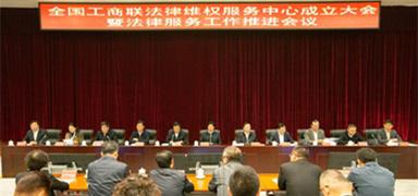 全国工商联召开法律维权服务中心成立大会
