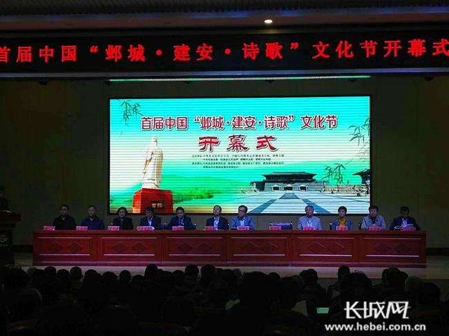 """临漳举办首届中国""""邺城·建安·诗歌""""文化节"""