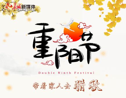 """【H5】重阳节,带着家人去""""猎秋"""""""