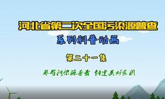 污染源普查二十一
