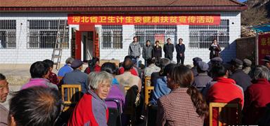 河北省卫生计生委健康扶贫宣传活动在涞源县举行