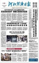 河北经济日报(2018.10.18)